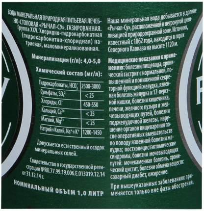 Вода Рычал-Су минеральная газированная лечебно-столовая пластик 1 л (9 штук в упаковке)