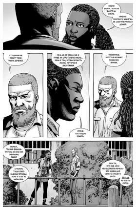 Комикс Ходячие Мертвецы. Том 24. Жизнь и Смерть