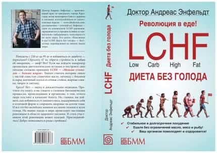 Книга БММ Новый образ жизни Революция в еде! LCHF. Диета без голода. 2 издание