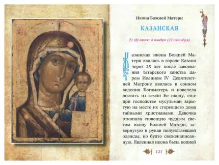 Книга Чудотворные иконы Пресвятой Богородицы