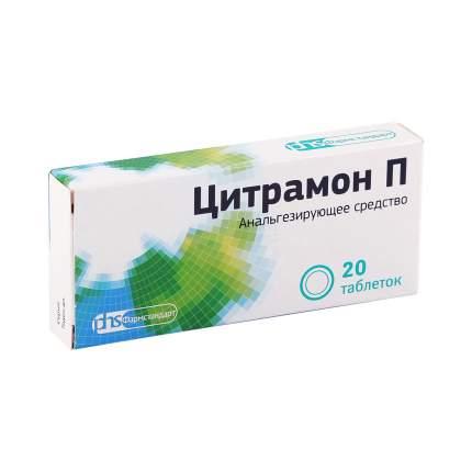 Цитрамон П таблетки 20 шт. Фармстандарт