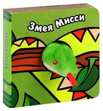 Змея Мисси