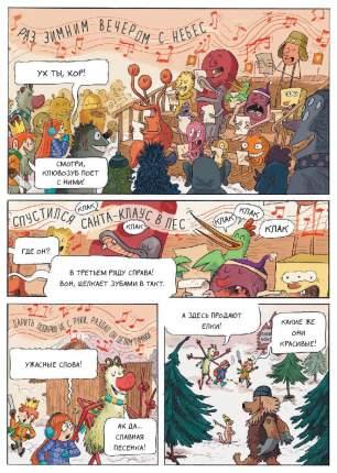 Комикс Эмиль и Марго, Монстрам вход запрещен!