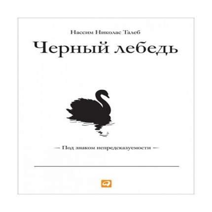 Черный лебедь, нассим Николас талеб