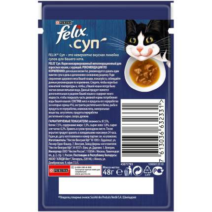 Влажный корм для кошек Felix Суп, курица, 48г