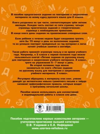 Летние Задания по Русскому Языку для повторения и Закрепления Учебного Материала, 2 класс
