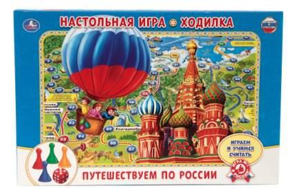 Настольная игра Умка Путешествуем по России