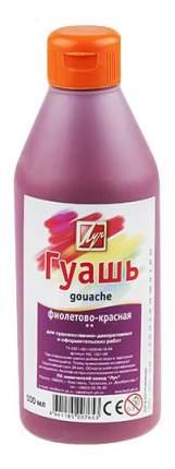 Гуашь Луч фиолетово-красный 500 мл