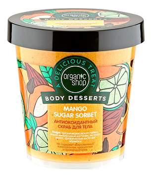 """Скраб """"Mango"""" для тела, 450 мл"""