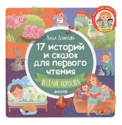 Книга 17 ИиС,Веселые поросята