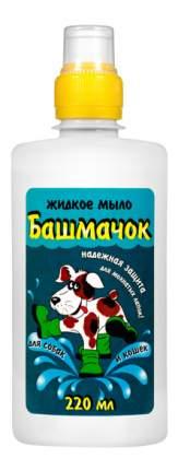 Жидкое мыло VEDA Башмачок для лап кошек и собак, 220 мл