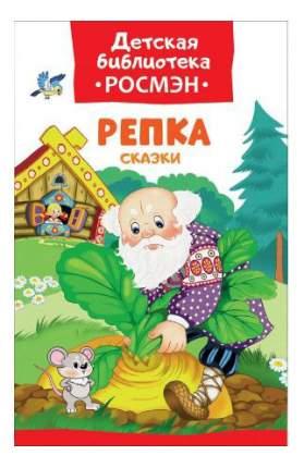 Книжка Росмэн Репка