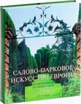 Книга Садово-парковое искусство Европы, От античности до наших дней