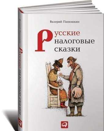Книга Русские налоговые Сказки