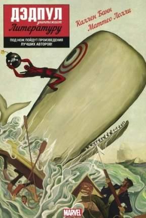 Графический роман Дэдпул уничтожает литературу
