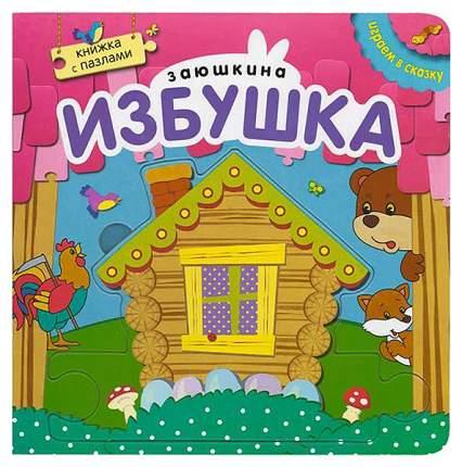 Книжка С пазлами Играем В Сказку Школа Семи Гномов