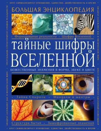 Книга тайные Шифры Вселенной, Божественные Знамения В Форме, Звуке и Цвете