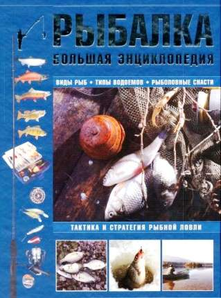 Рыбалка, Большая Энциклопедия