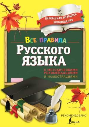 Все правила Русского Языка, С Методическими Рекомендациями и Иллюстрациями