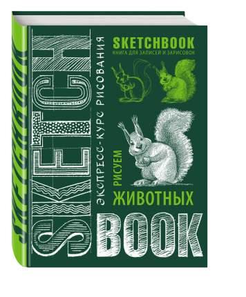 Sketchbook, Животные (изумруд)