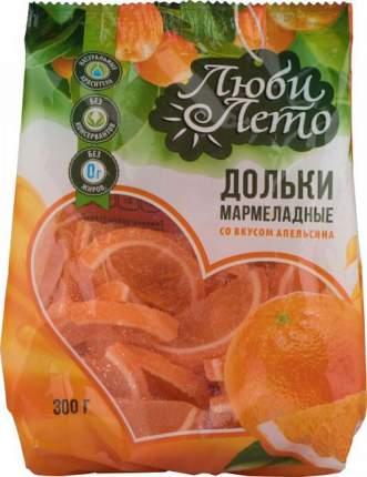 Мармелад желейный Люби Лето дольки со вкусом апельсина 300 г