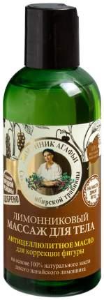 Масло для тела Рецепты Бабушки Агафьи Массаж для тела лимонниковый 170 мл