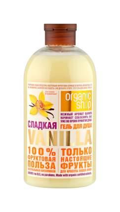 Гель для душа Organic Shop Фрукты Сладкая ваниль 500 мл