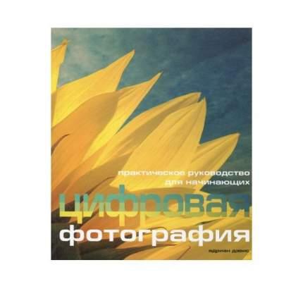 Книга Цифровая фотография. Практическое руководство для начинающих