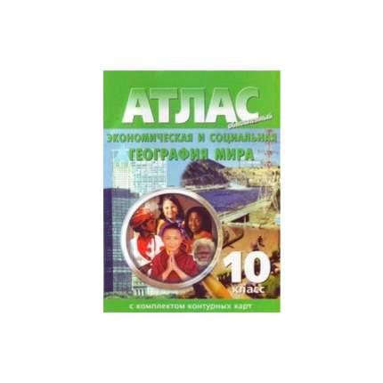 Атлас. Экономическая и Социальная География Мира 10 класс С Изменениям и