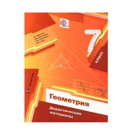Геометрия, 7Класс, Дидактические Материалы, Изд, 1