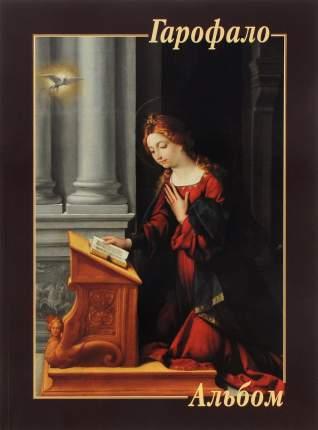 Книга Гарофало