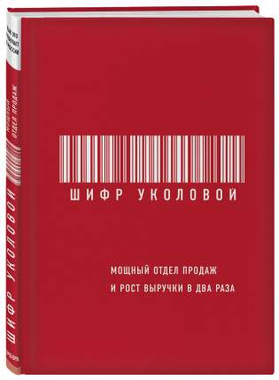 Книга Шифр Уколовой. Мощный Отдел продаж и Рост Выручки В Два Раза