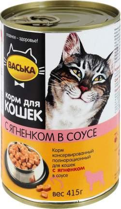 Консервы для кошек Васька, ягненок, 12шт по 415г