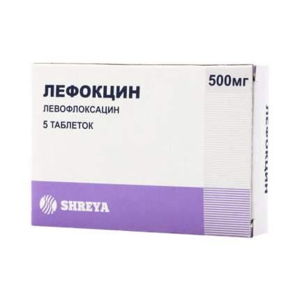 Лефокцин таблетки 500 мг 5 шт.