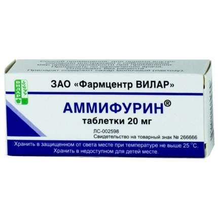 Аммифурин таблетки 0,02 г 50 шт.
