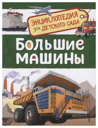 """Книга Росмэн Клюшник Л. """"Большие машины"""""""