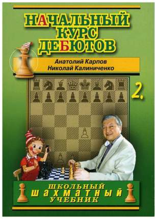 Книга Начальный курс шахматных дебютов