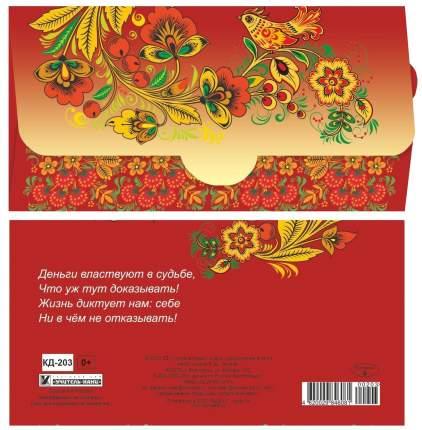 Открытка-конверт для денег (хохлома)