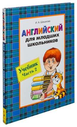 Учебник Росмэн Английский для младших школьников. Учебник. Часть 2