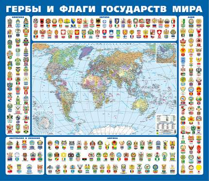 Гербы и флаги государств мира. Крым в составе РФ. Ламинированная карта на картоне