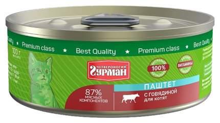 Консервы для котят Четвероногий Гурман Паштет, говядина, 24шт, 100г