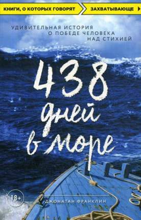 Книга Книга 438 Дней В Море. Удивительная История о победе Человека над Стихией