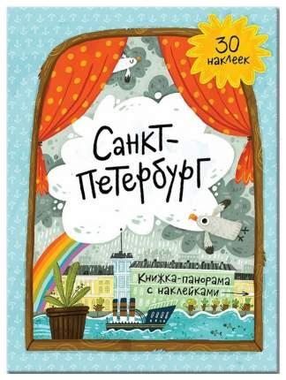 Книжка-Панорама С наклейками Геодом Санкт-Петербург