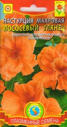 Семена Настурция махровая Лососевый глянец, 9 шт, Плазмас