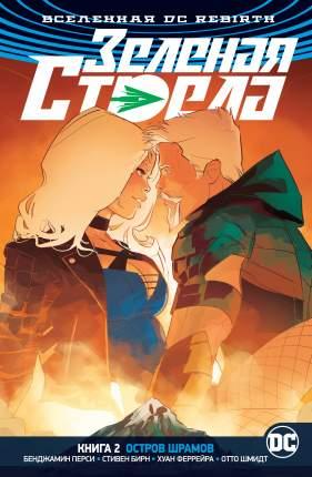Комикс Вселенная DC. Rebirth Зеленая Стрела, Книга 2, Остров шрамов