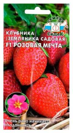 Семена Земляника Розовая мечта F1, 0,01 г СеДеК