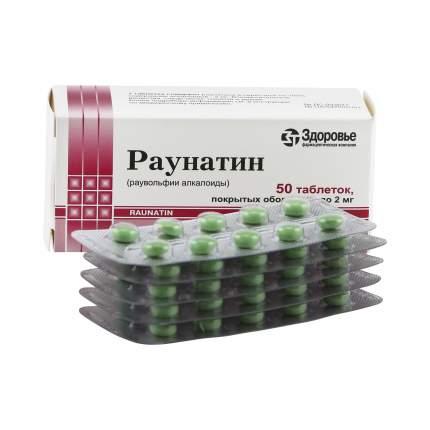 Раунатин таблетки 2 мг 50 шт.
