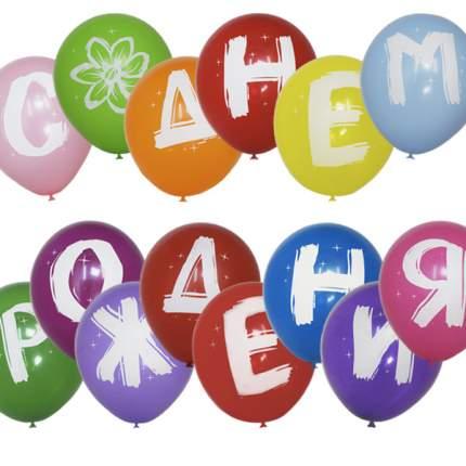 Воздушные шарики Latex Occidental 25 см С Днем рождения Шары-буквы 14 шт.