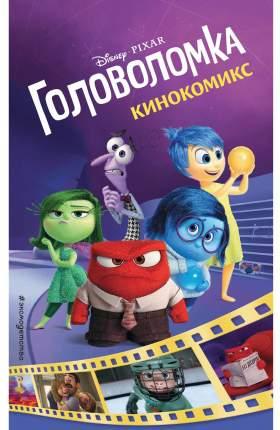 Книжка головоломка. кинокомикс