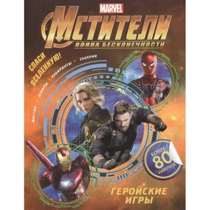 Артбук Мстители, Война Бесконечности, Геройские игры (с наклейками)